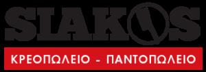 siakos logo